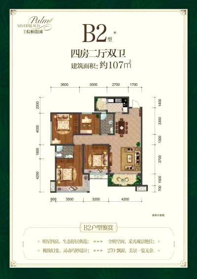 40多万买滨江新区现房4室