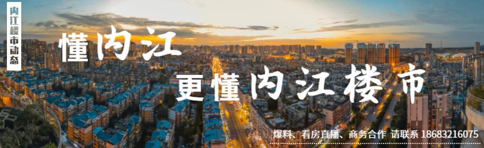 内江楼市通(顶部贴片).jpg