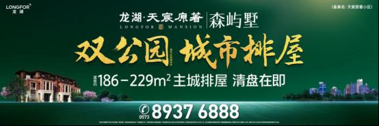 2.桐乡天宸-赋意江南,在龙湖的城市排屋再现一园水韵悠悠779.png