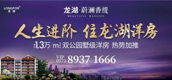 2.蔚澜香缇-龙湖双公园洋房热销全城,缘何如此抢手?1273.png