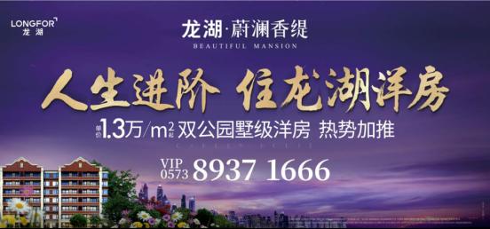 2.蔚澜香缇-洋房pk高层龙湖小洋房的优势,你get到了吗?749.png