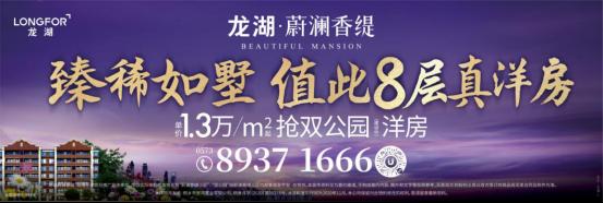 2.蔚澜香缇-高铁新城迎来价值爆点,龙湖·蔚澜香缇热势难挡1050.png