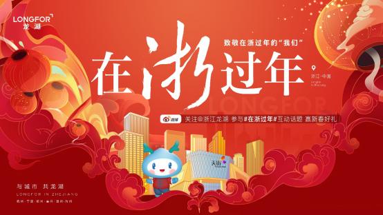 """3.龙湖品牌新春活动-谢谢不回家的你!在""""浙""""过年 一样精彩!905.png"""
