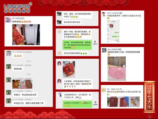 """2.龙湖智慧服务新春暖心举措为""""留浙过年""""温暖助力!(2)(1)143.png"""