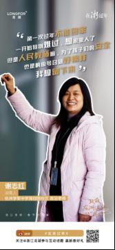 """龙湖品牌-致敬在浙过年的""""我们""""1113.png"""