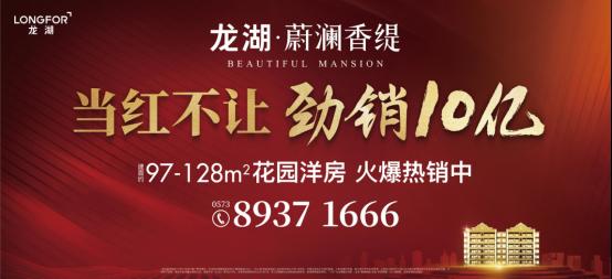 1.蔚澜香缇-地价翻倍,高铁新城价值爆发在即,先人一步抢占龙湖洋房748.png