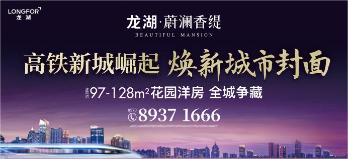 """1.蔚澜香缇-长三角一体化背景下,桐乡惊现难得""""上车""""机会1035.png"""