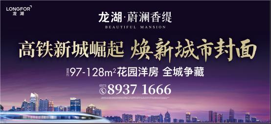 1.蔚澜香缇-龙湖·蔚澜香缇3#楼爆款小洋房,仅剩3席,不容错过527.png