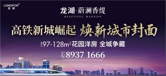 蔚澜香缇-高铁新城实力开挂!抢龙湖小洋房刻不容缓1760.png
