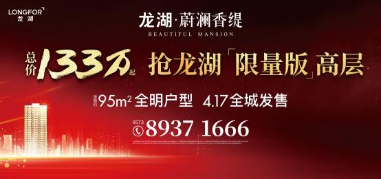 蔚澜香缇-实地探盘 揭晓龙湖·蔚澜香缇的热销秘密1006.png